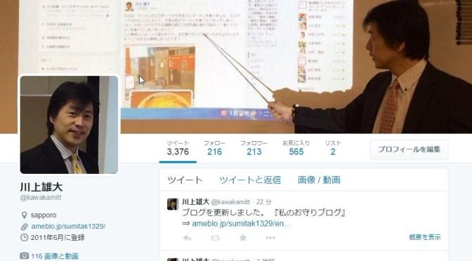 TwitterのBot(ボット)の作り方