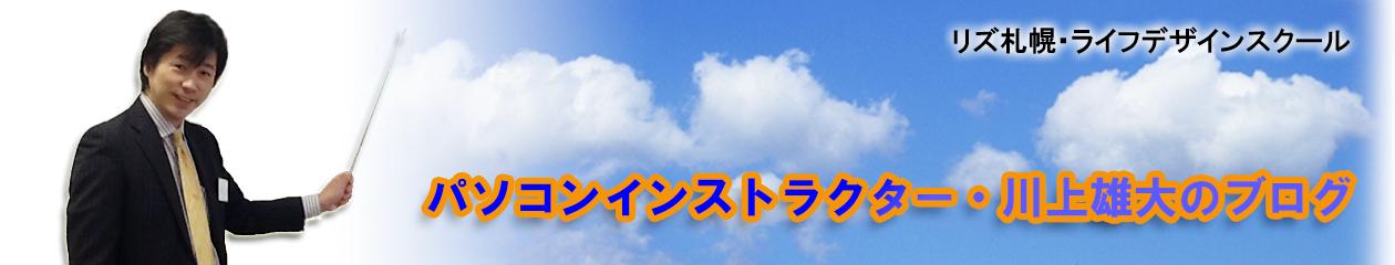 パソコンインストラクター・川上雄大のブログ